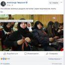 В сети шутят над фото людей с «георгиевскими ленточками» в Сирии