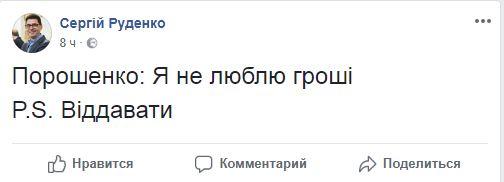 Порошенко насмешил сеть заявлением о любви к деньгам