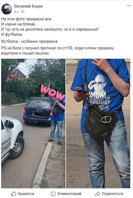 В Украине заметили пьяного любителя Путина: опубликованы фото