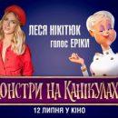 Леся Никитюк отправилась покорять Канны