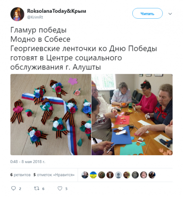Соцсети потешаются над «хэнд-мейдом» к 9 мая в Крыму