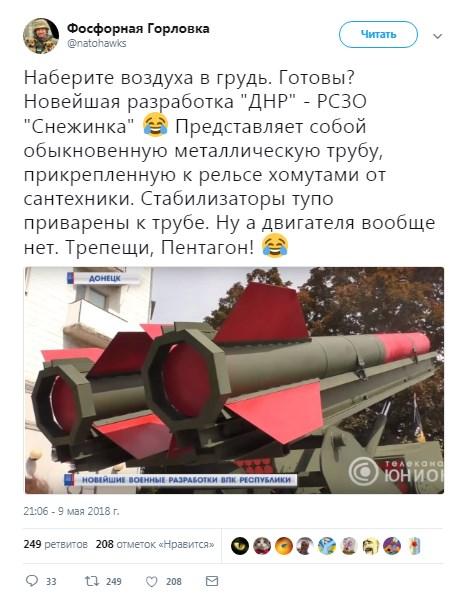 Боевики ДНР вызвали хохот своей новой «ракетой»: опубликовано фото