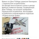 В России оконфузились с баннерами к 9 мая