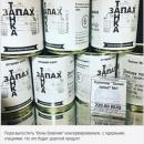 «Запах танка»: российские маркетологи насмешили нелепым товаром