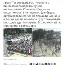 Для людей сделали «стойло»: Фото крымчан на открытии путинского моста