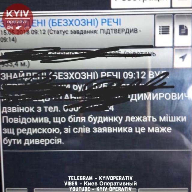 Сеть насмешила необычная «диверсия» в Киеве: опубликованы фото
