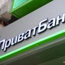 В Украине сдвинули сроки возможной продажи «ПриватБанка»