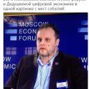Сеть насмешило появление главаря ДНР на «экономическом форуме» в России