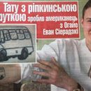 Американец сделал себе на память татуировку украинской маршрутки