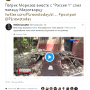 Патрик Морозов «слил» отца: Cети позабавил пропагандист боевиков ДНР из США
