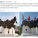 Прикол дня: в России памятник Путину остался без Путина