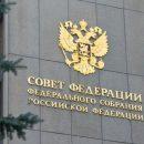 Совет Федерации РФ одобрил закон о контрсанкциях