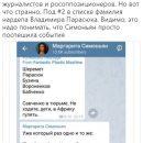 Топ-пропагандистка Путина оконфузилась с