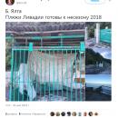 «Стартуют по-богатому»: в сети показали готовность пляжей Крыма к новому сезону
