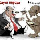 Названы десять самых богатых депутатов в Украине