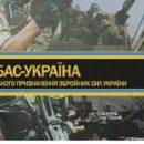 Алкоголь, бійки, зґвалтування: Генерал СБУ звинуватив батальйон «Донбас» у злочинній діяльності