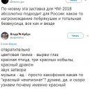 Так же ужасна, как и сама Россия: в сети высмеяли заставку к ЧМ-2018