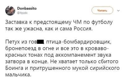 Петух из го*на: в Сети подняли на смех заставку к ЧМ-2018 в России