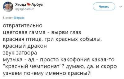 В Сети подняли на смех заставку к ЧМ-2018 в России
