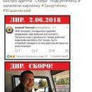 Прикол дня: главарю «ДНР» нашли новую «работу»
