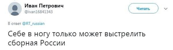 Разве что себе в ногу: в сети высмеяли слова Путина о выстреле сборной России на ЧМ-2018