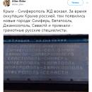 Приехали русские специалисты: Курьезное фото с вокзала в Крыму