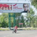 Тимошенко показала «курс» на голые ягодицы (фотофакт)