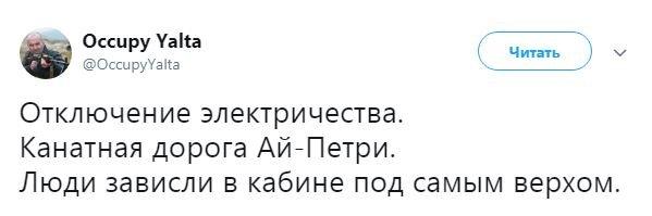 В Сети высмеяли отключение света в Крыму