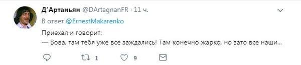 Российский пропагандист опозорился с гостями Путина на ЧМ-2018: в сети волна смеха
