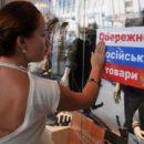 Украина увеличила импорт российских товаров