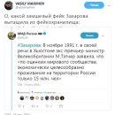 Запахло нафталином: В Сети высмеяли давний фейк от топ-пропагандистки Путина