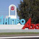 В Днепропетровской области остановился крупнейший химзавод