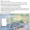 В США начали «пробивать» россиян по базе «Миротворца»