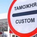 Новые правила на таможне: что ждет украинцев