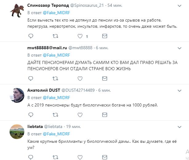 «Путь к бессмертию»: В сети высмеяли высказывание о пенсионном возрасте в РФ