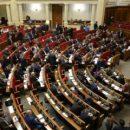 Верховная Рада опозорилась перед каникулами