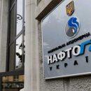 Получили 127 млн: Рассекречены фамилии премированных сотрудников «Нафтогаза»