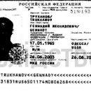 Досудове слідство щодо Труханова завершено НАБУ