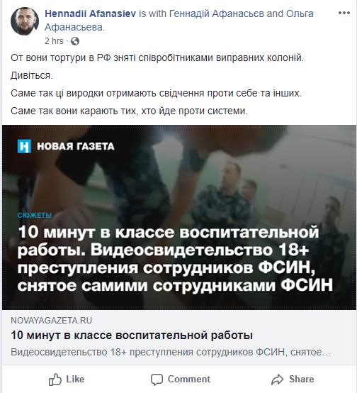 Пытки в российских колониях: в РФ разгорается скандал из-за жестокого видео