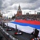 Россию официально признали