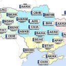 В Украине появились новые автомобильные номера