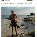 В Сети высмеяли боевика «ЛДНР» с автоматом и в нижнем белье