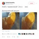 Это скрепа: Сеть повеселили фото хлеба с