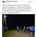 Трепещи НАТО: В сети высмеяли очередное российское «вставание с колен»