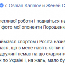 Ляшко предложил Тимошенко помериться грудью: опубликовано фото
