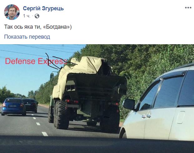 У мережі з'явилися перші фото нової української САУ
