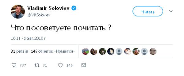 Топ-пропагандиста Путина поставили на место с его нелепым заигрыванием в сети