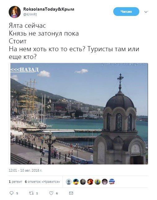 Пока не утонул: в сети смеются над приключениями лайнера «Князь Владимир» у берегов Крыма