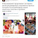 В сети показали фото абсурдной акции с участием детей в аннексированном Крыму