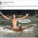 Як Комаровський планує з Путіним відпочивати (ФОТОЖАБИ)